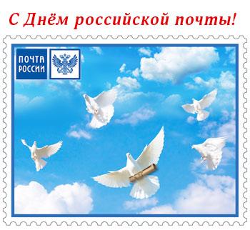 Поздравление с днем почты россии в прозе